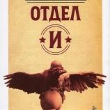 """Шпионски игри в """"Отдел И"""" от Петър Тушков"""