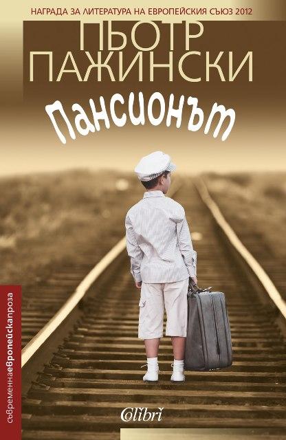 """Представяне на българското издание на книгата на Пьотр Пажински """"Пансионът"""""""
