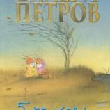 Пет цветни приказки от Валери Петров