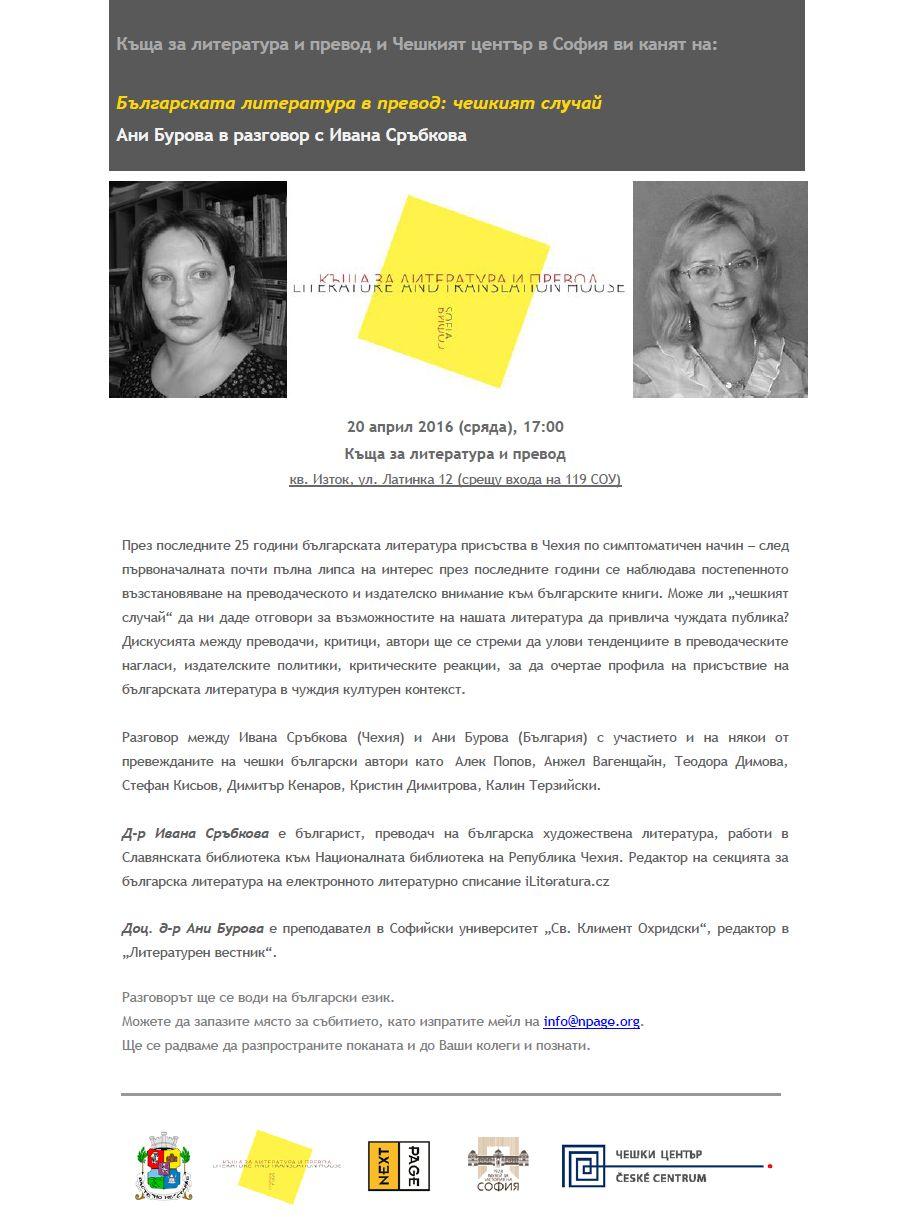 Българската литература в превод: чешкият случай