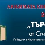 """""""Търси се"""" на Стивън Кинг е """"Любимата книга на България"""" за 2015"""