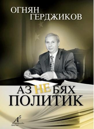 """""""Аз не бях политик"""": Премиера на мемоарната книга на проф. Огнян Герджиков в Русе"""