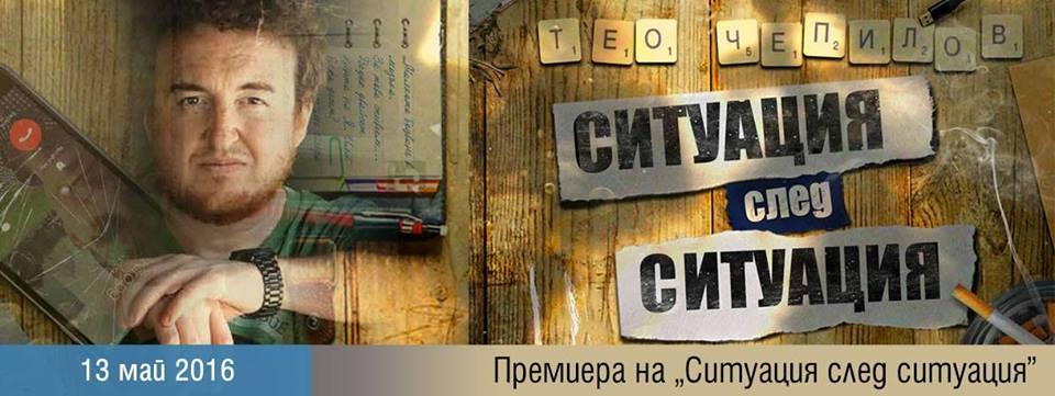 """Премиера на """"Ситуация след ситуация"""" – сборник с разкази от Тео Чепилов"""