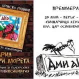 """Христо Раянов представя """"Ами ако? България на три морета"""" в София"""
