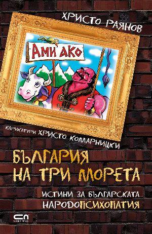 """""""България на три морета"""" – четенето!"""