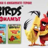 """Ученето е забавление с книжките по """"Angry Birds: Филмът"""""""