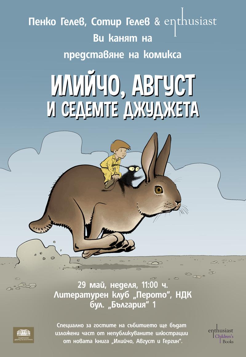 """Представяне на комикса """"Илийчо, Август и седемте джуджета"""""""