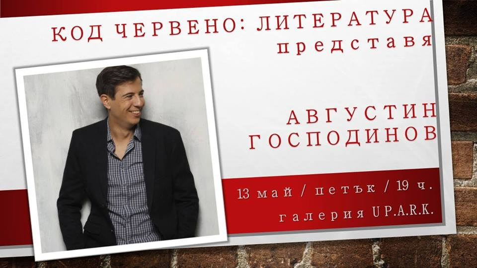 КОД ЧЕРВЕНО: ЛИТЕРАТУРА представя Августин Господинов в Пловдив