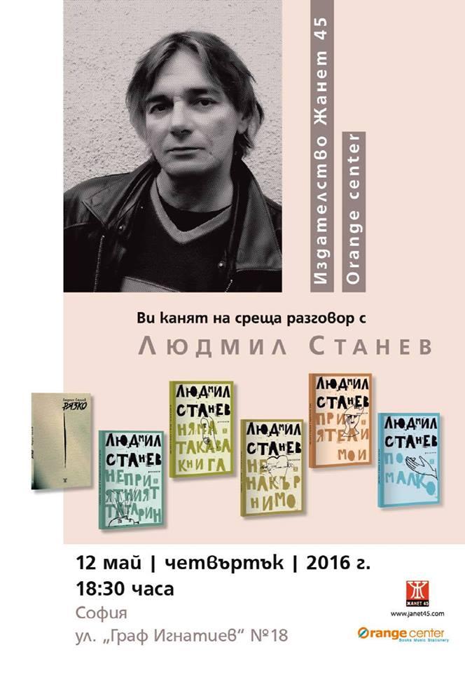 Людмил Станев гост на Orange books cafe