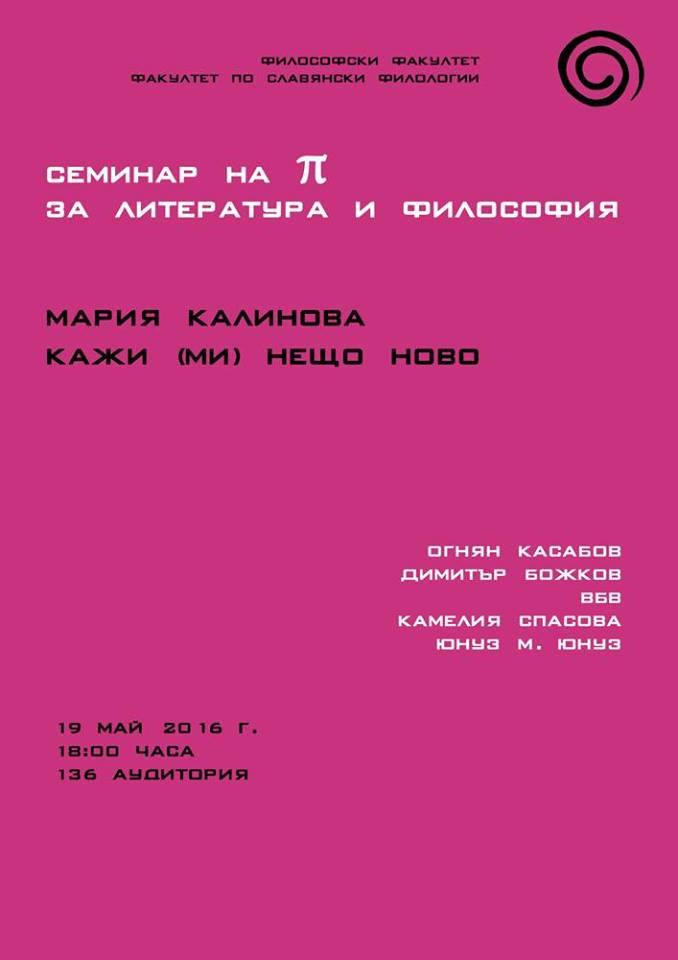 Мария Калинова – Кажи (ми) нещо ново. Семинар за литература и философия