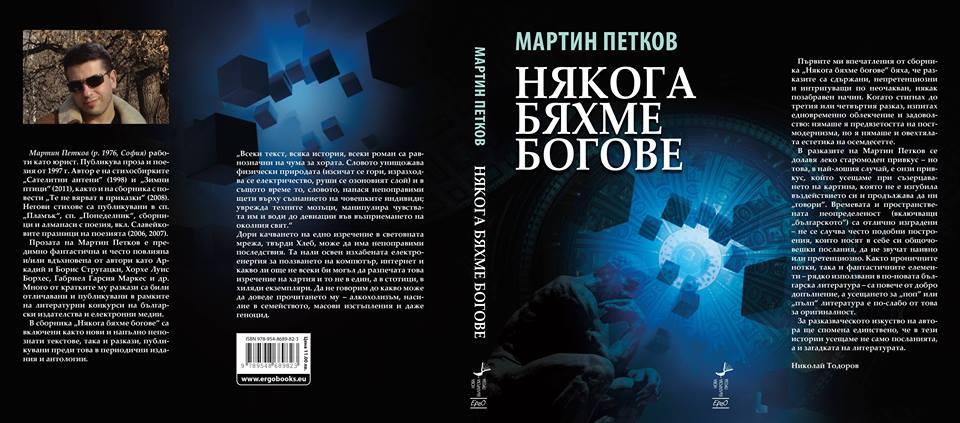 """Официално представяне на книгата """"Някога бяхме богове"""""""