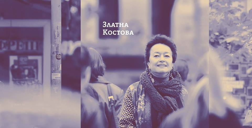 """Премиера на """"Отмъстителна поезия"""" от Златна Костова"""