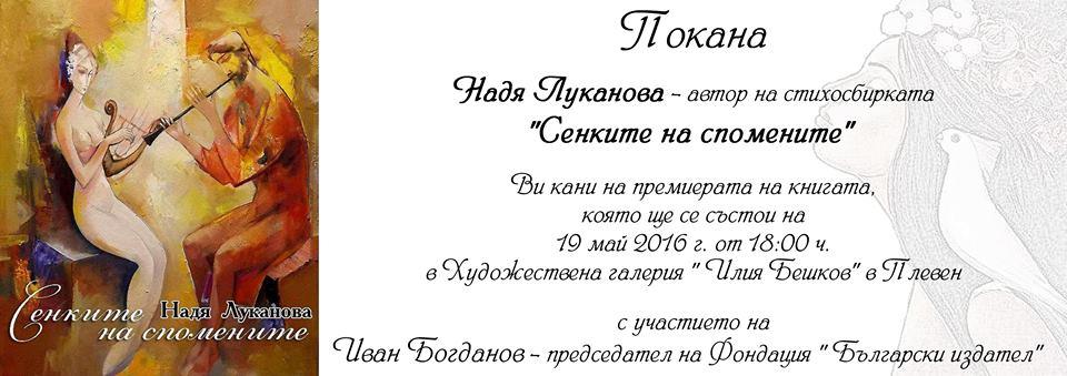 """Премиера на """"Сенките на спомените"""" от Надя Луканова в Плевен"""