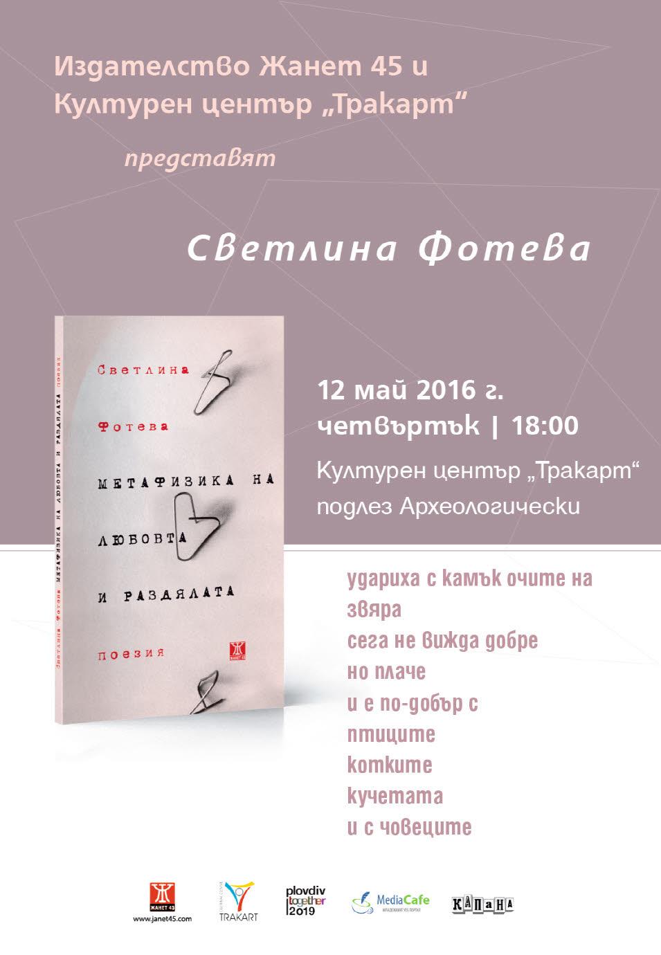 """Представяне на книгата """"Метафизика на любовта и раздялата"""" от Светлина Фотева в Пловдив"""