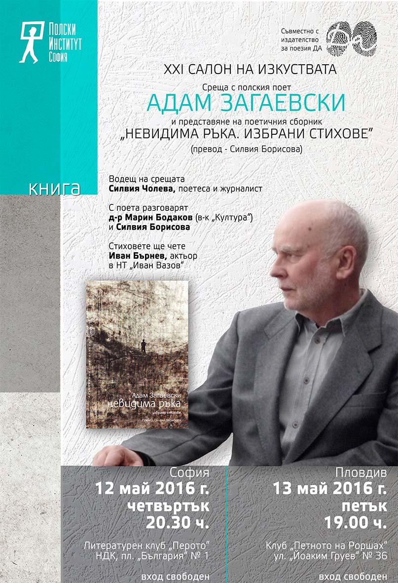 Среща в София с полския поет Адам Загаевски