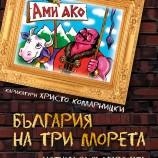 """Ами ако """"Хари Потър"""" беше написан от български възрожденски автор (Христо Раянов)"""