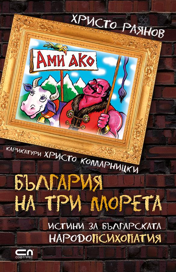БЪЛГАРИЯ НА ТРИ МОРЕТА!!! (премиера)