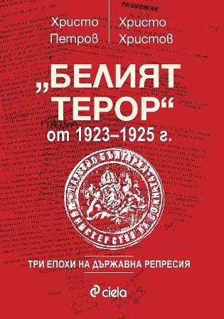 """Премиера на """"Белият терор"""" от 1923-1925 г."""""""