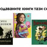 Най-продаваните книги – 25-и май