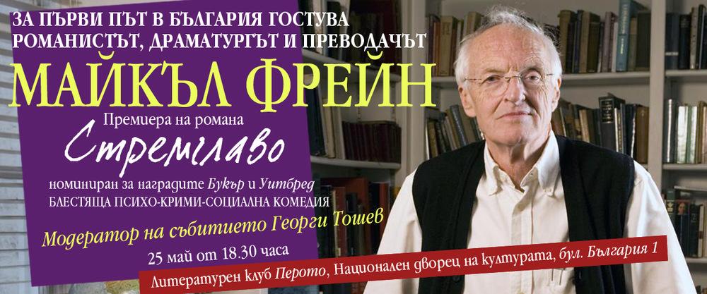 Майкъл Фрейн в България
