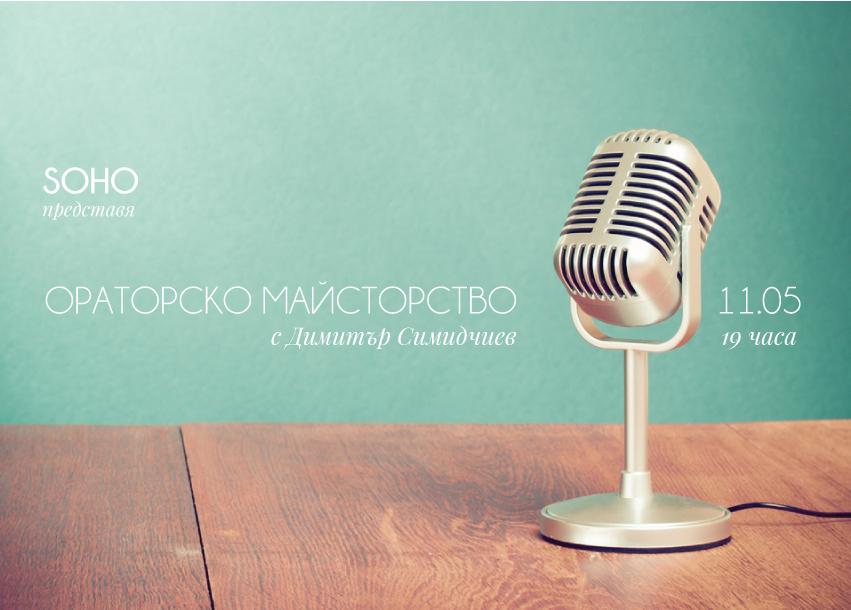 Практически ориентиран семинар по ораторско майсторство с Димитър Симидчиев