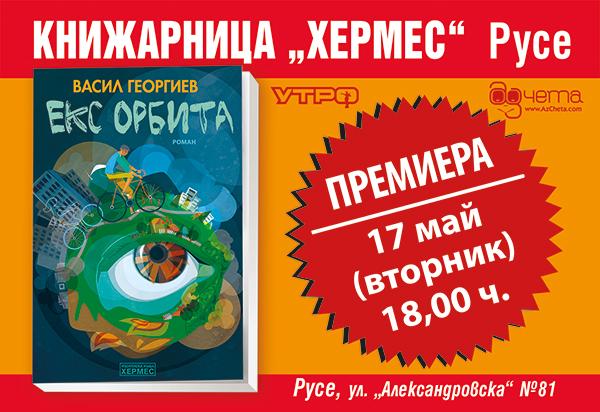 """Премиера на """"Екс орбита"""" от Васил Георгиев в град Русе"""
