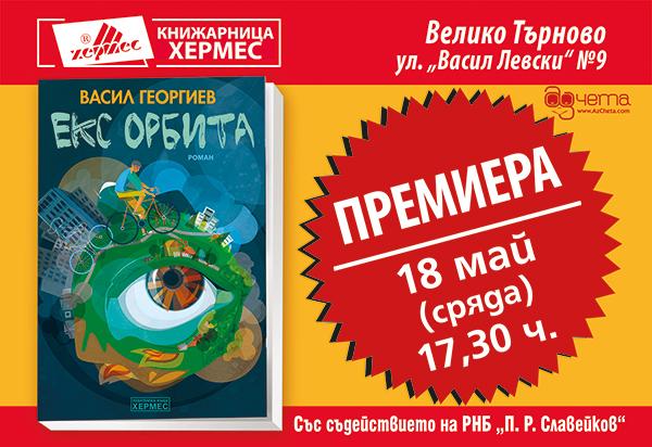 """Премиера на """"Екс орбита"""" от Васил Георгиев в град Велико Търново"""