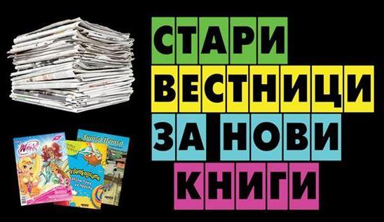 """Стари вестници за нови книги"" в Монтана и Враца"