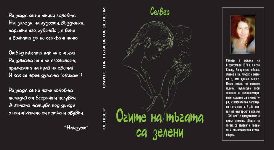 """""""Очите на тъгата са зелени"""". Представяне на поетичната книга на Селвер Алиева в Русе"""