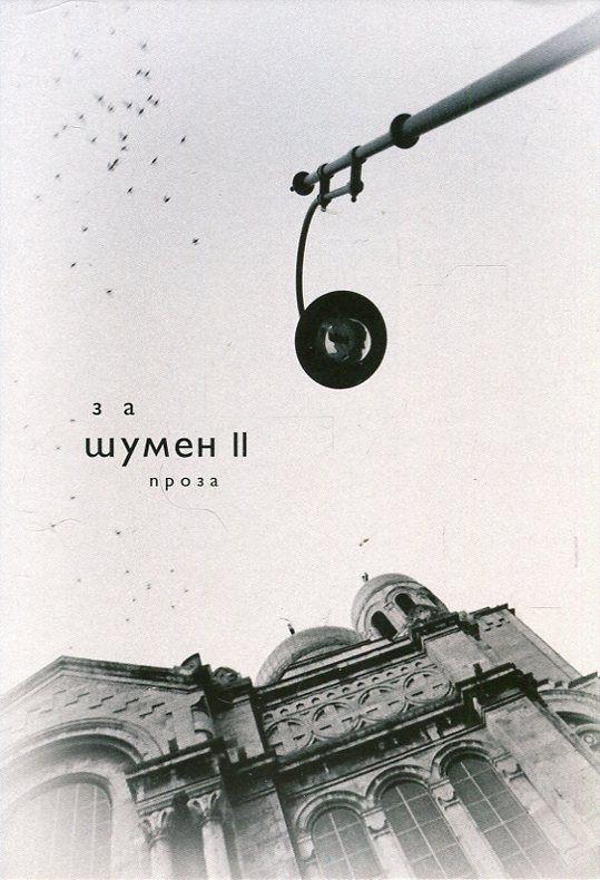 """Представяне на сборника с проза """"За Шумен II"""""""