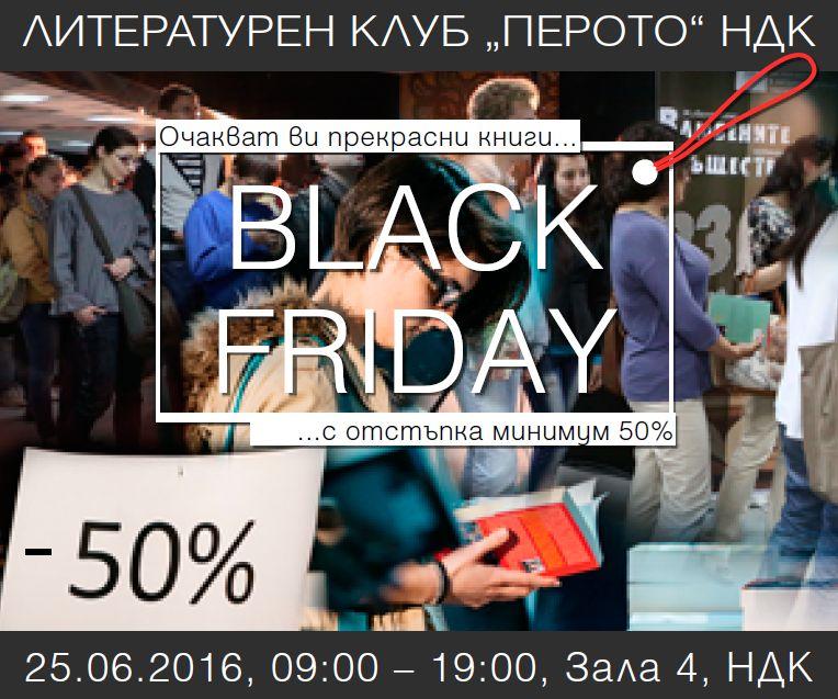 Летен ЧЕРЕН ПЕТЪК за продажба на книги в НДК