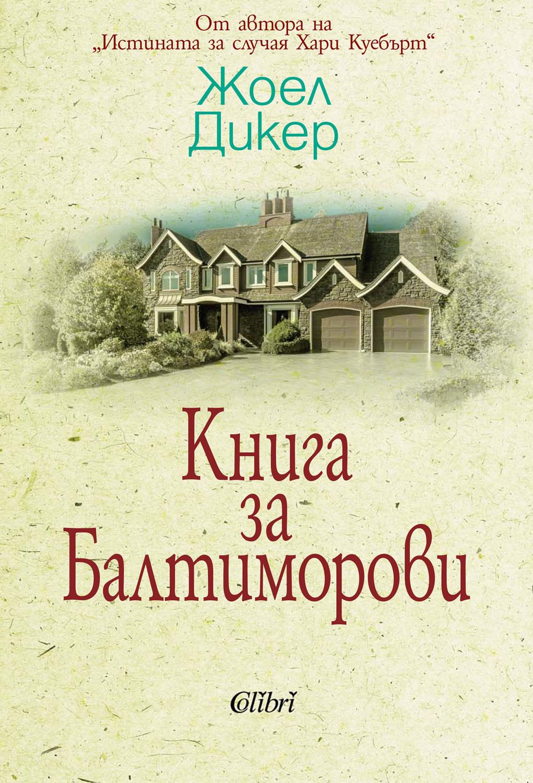 """Премиера на """"Книга за Балтиморови"""" с участието на автора Жоел Дикер"""