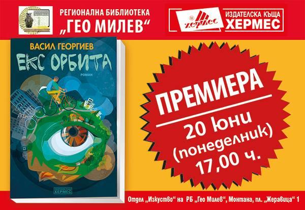 """Премиера на """"Екс орбита"""" от Васил Георгиев в Монтана"""