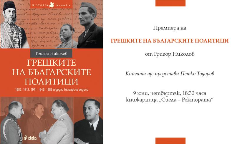 """Представяне на книгата """"Грешките на българските политици"""" от журналиста Григор Николов"""