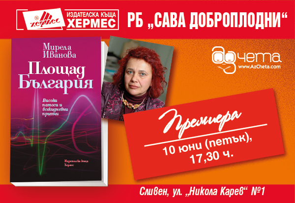 """Представяне на """"Площад България"""" на Мирела Иванова в Сливен"""