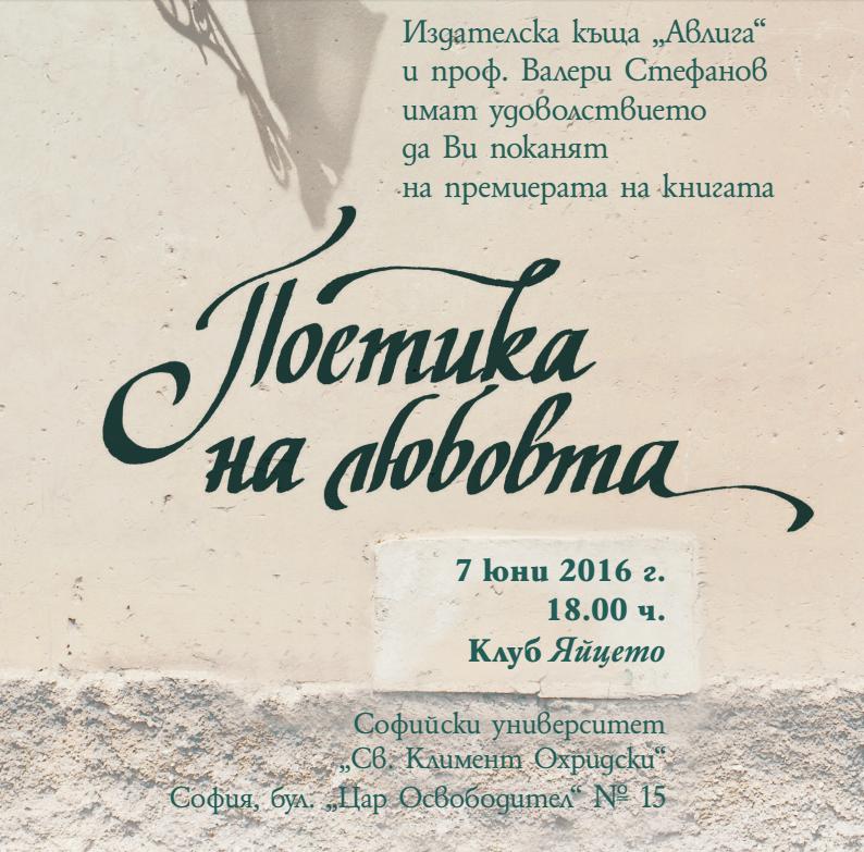 """Премиера на книгата """"Поетика на любовта"""" от Валери Стефанов"""