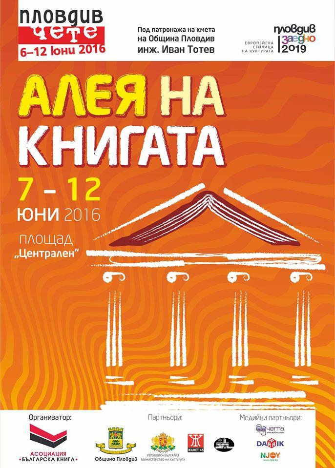 Алея на книгата в Пловдив 2016