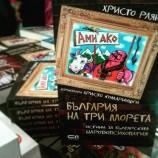 "Любими комедийни актьори четат ""Ами ако?"" в София"
