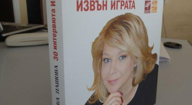 """Люба Пашова представя втора книга по предаването """"Извън играта"""""""