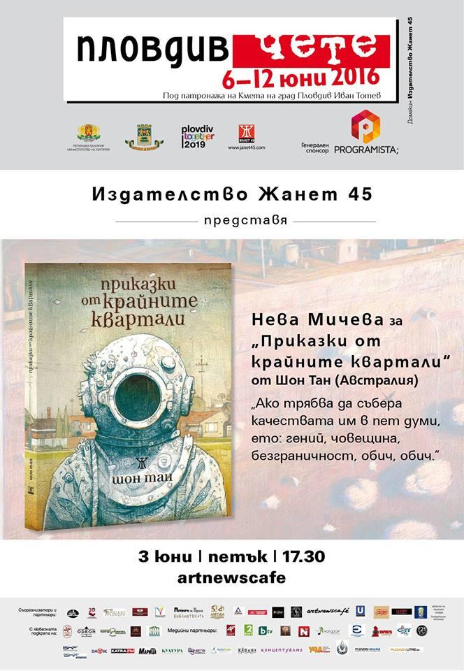 """Пловдив чете 2016: Нева Мичева за """"Приказки от крайните квартали"""" от Шон Тан"""