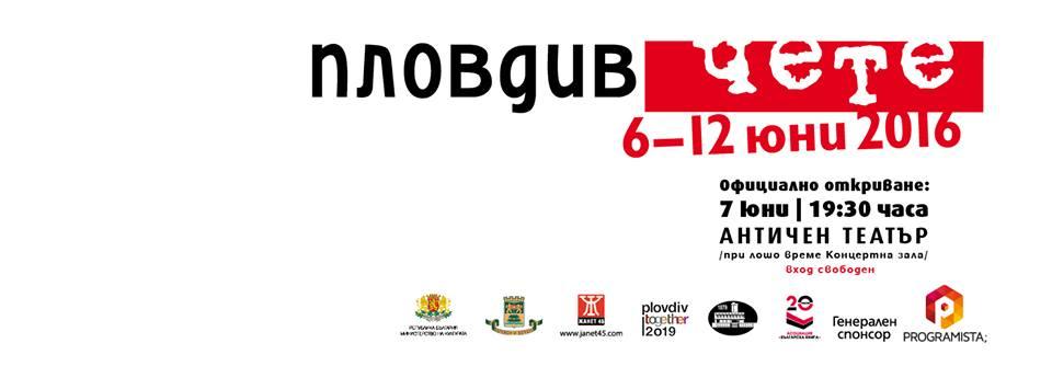 Пловдив чете: Разговор за съвременната българска литература