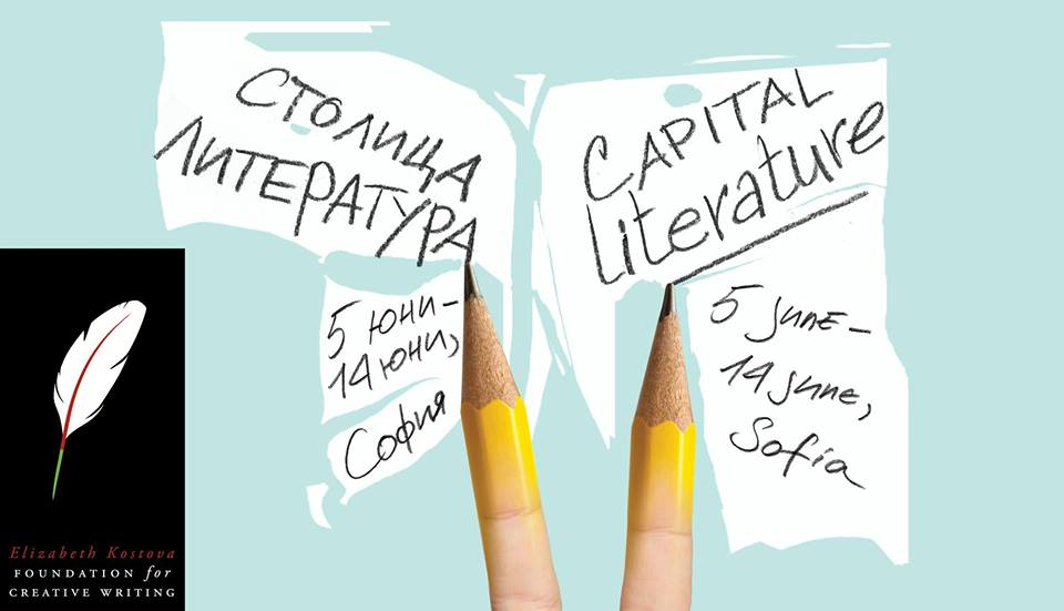 Международен литературен пърформанс