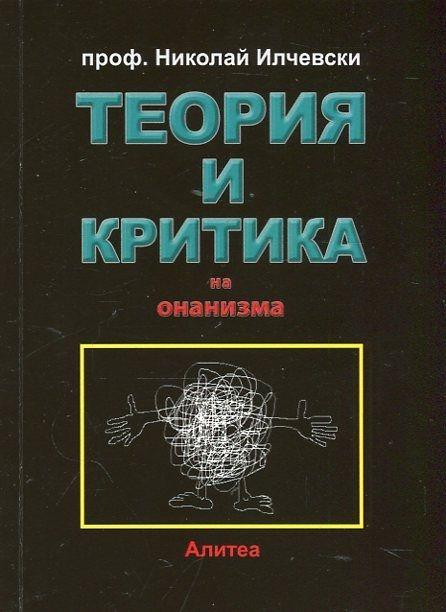 """Представяне на """"Теория и критика на онанизма"""" от Николай Илчевски"""