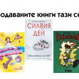 Най-продаваните книги – 8-и юни
