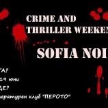 """Уикенд на криминалната литература в """"Перото"""""""