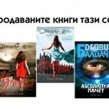 Най-продаваните книги – 6-и юли