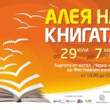 С книга вместо билет за градски транспорт във Варна на 29 юли
