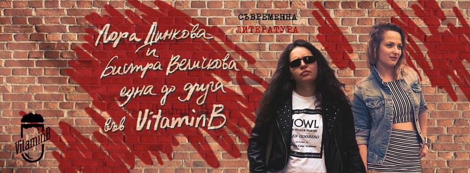 Литературно четене: Лора Димкова и Бистра Величкова една до друга