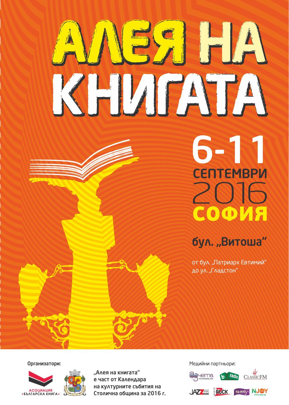 Алея на книгата София 2016