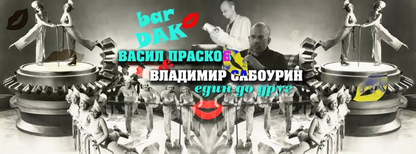 Литературно четене: Васил Прасков и Владимир Сабоурин един до друг